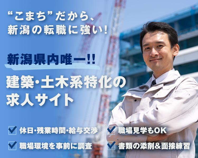 新潟転職Komachi 建築・土木